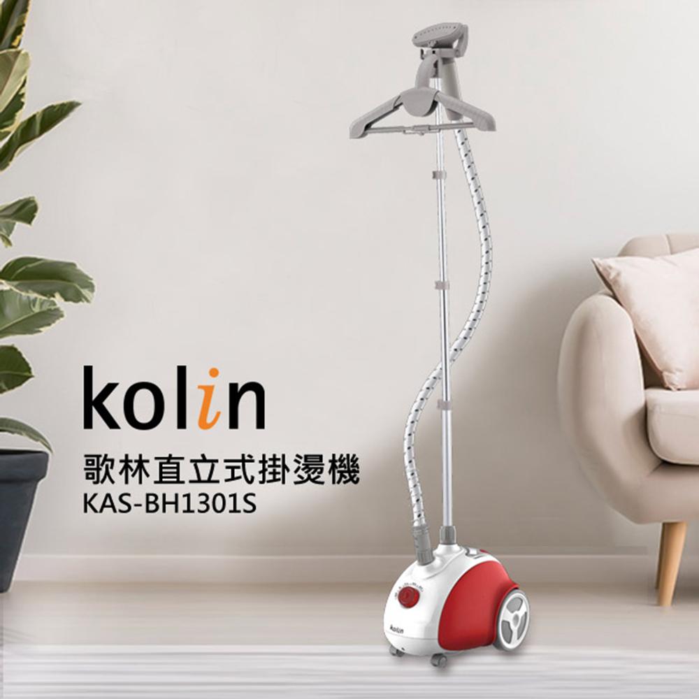 Kolin 歌林直立式掛燙機_商品圖