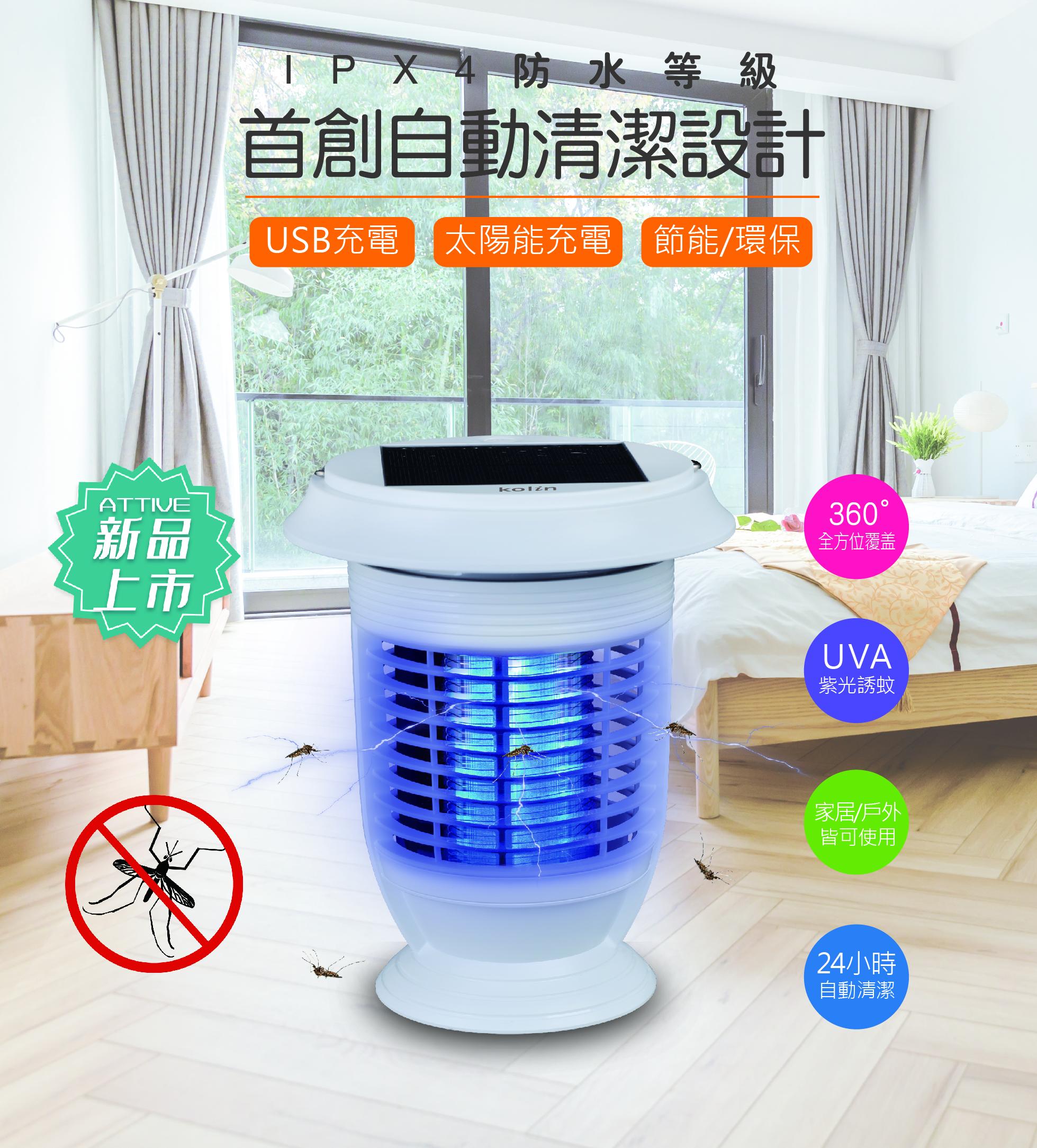 全自動補蚊燈