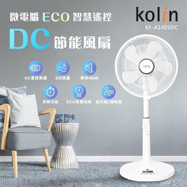 14吋微電腦ECO智慧遙控擺頭DC節能風扇_商品圖